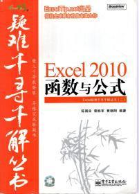Excel疑难千寻千解丛书2.Excel2010函数与公式