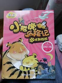 汤素兰动物历险童话:小老虎历险记4 找到妈妈