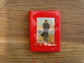 红塑料皮《毛主席诗词》  林彪题词,9张毛泽东和林彪彩照,48张黑白照片