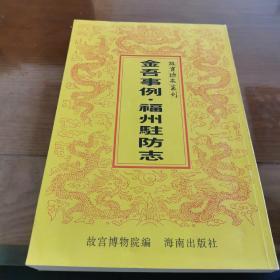 金吾事例 福州驻防志(16开平装影印本,印数400册)--故宫珍本丛刊