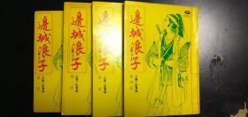 边城浪子(武侠春秋风云第一刀)同版