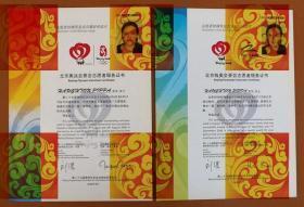 北京奥运会残奥会赛会志愿者服务证书(海外志愿者)