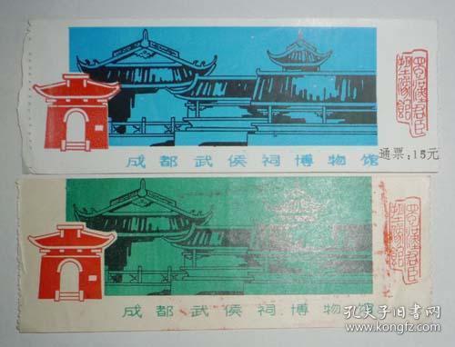 老门票-成都武侯祠博物馆(一组)
