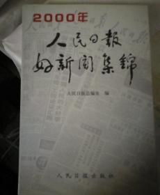 人民日报好新闻集锦2000年 人民日报