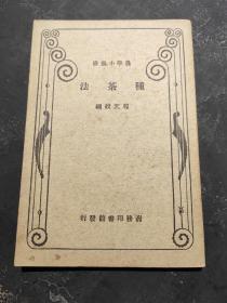 民国二十四年程天绶著《种茶法》