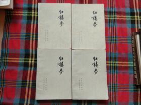 红楼梦【全4册】