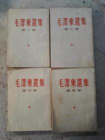 毛泽东选集竖排版湖北版一版二印