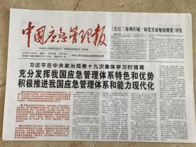 2019年12月2日  中国应急管理报  在中央政治局第十九次集体学习时强调 充分发挥我国应急管理体系特色和优势积极推进我国应急管理体系和能力现代化