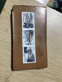 1998-23  炎帝陵邮票小全张