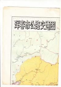 珲春市公路交通图 1993年4月一版一印 稀见