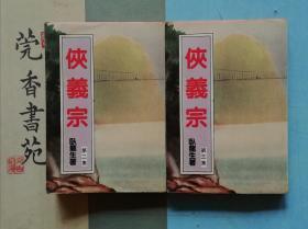 侠义宗 (第二集,第三集两册合售) 繁体竖排,老版本武侠小说