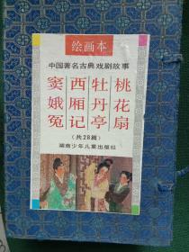 绘画本中国著名古典戏剧故事(1一4集全)包邮