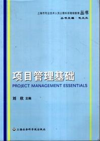 上海市专业技术人员公需科目继续教育丛书.项目管理基础