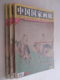 中国国家画廊    2013年第2、3、4期3本合售