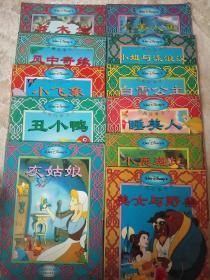 迪士尼经典故事丛书:灰姑娘、美女与野兽、小鹿斑比、丑小鸭、睡美人、小飞象、白雪公主、小姐与流浪汉,小美人鱼,风中奇缘,花木兰