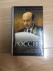 俄文书 一本 精装