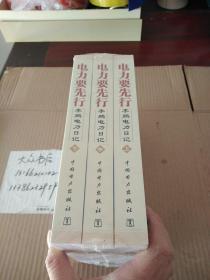 電力要先行 李鵬電力日記(上中下)三冊,未拆封