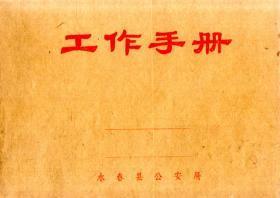 工作手册-永春县