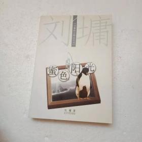 蜜色阳光:【刘墉励志精品丛书】.