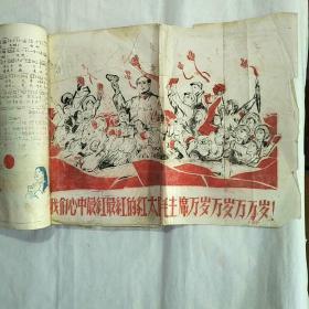 大文革精品之,油印版1966年(文革歌曲集)内有近百幅毛主席彩色版画,文革特色歌曲二百多首《补图,补图,补图》