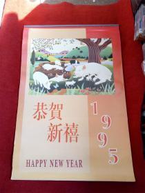 怀旧收藏挂历年历《1995年恭贺新禧》12月双月挂历底部有水渍