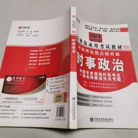 公务员录用考试教材:时事政治(2014最新版)