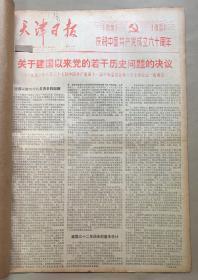 天津日报  (7月1日)第11752号  庆祝中国共产党成立60周年 1*关于建国以来党的若干历史问题的决议 2*热烈庆祝中国共产党成立60周年(1日2日)共2份 88元