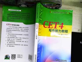CET4写作能力教程/大学英语考试能力系列