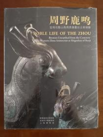 周野鹿鸣:宝鸡石鼓山西周贵族墓出土青铜器
