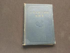 罕见五十年代精装16开本《中华人民共和国地图集(甲种本)》1958年北京一版五印