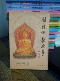 图说佛教故事:[插图本].下
