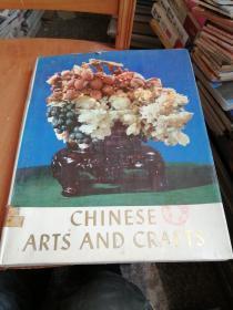 中国工艺美术 英文版