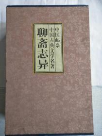 中国古典文学名著聊斋志异中国邮票