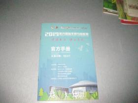 2019泰兴国际半程马拉松赛 官方手册