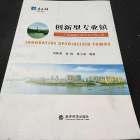 创新型专业镇——广东城镇创新驱动发展之路