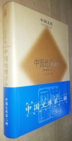 中国文库第二辑 中国地理学史 (先秦至明代) 精装 此书仅印500册