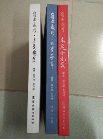 岭南藏珍 宋辽金元瓷 明瓷荟萃 清瓷瑰宝 三册合售 后两种为编者郑海志签赠本