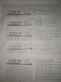 衡水中学2020届高三语文学案,自助餐13--23周