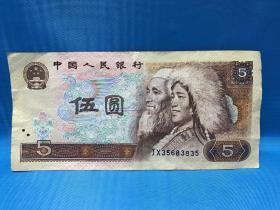 第四版人民币 伍元一张 收藏冠号:JX35683835 少见苍山白鹤荧光纸币 包真品 纸钞钱币