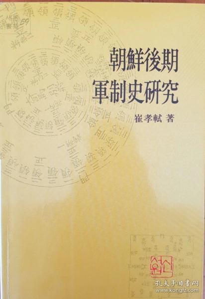 韩国原版学术《朝鲜后期军制史研究》(在韩)