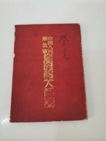 1955年回乡转业建设军人证明书(有毛主席、朱德像,彭德怀签发)