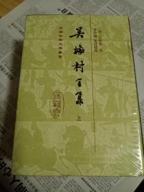 吴梅村全集(全三册)  原价148元