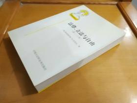 法律、立法与自由(第二、三卷):社会正义的幻象和自由社会的政治秩序