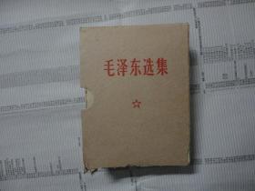 文革书籍 《毛泽东选集》一卷本  有林提纸皮外套  品相一般 内页干净