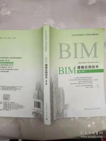 BIM建模應用技術 第二版 BIM技術人才培養項目輔導教材編委會編 陸澤榮 葉雄進 主編 中國建筑工業出版社 貨號:Q4
