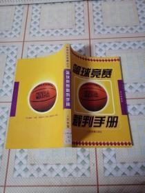《篮球竞赛裁判手册》F架1层