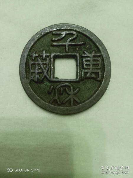 千秋万岁(篆书).