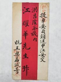安徽知名茶商洪昌隆茶栈,江耀华。杭州王乐存,浙省慎昌书柬。