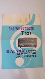 海燕2波段12半导体管交流收音机说明书