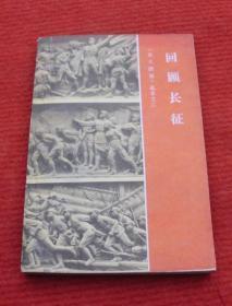 回顾长征--星火燎原选本之二--正版老书--A19